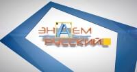 На телеканале «МИР» 3 сентября стартует новый сезон программы «Знаем русский»