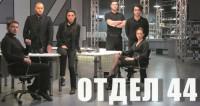 «Шеф», «Хакер», «Рэмбо» и другие суперагенты «Отдела 44»