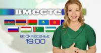 Смотрите в это воскресенье: главные темы программы «Вместе» 27 августа