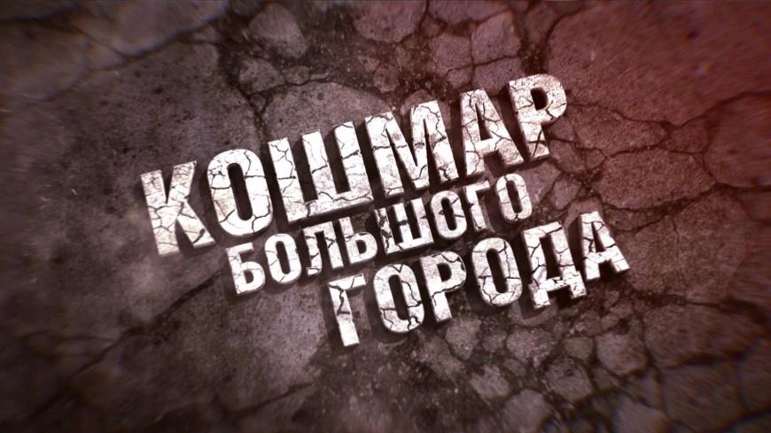 «Кошмар большого города»: телеканал «МИР» покажет все ужасы мегаполисов