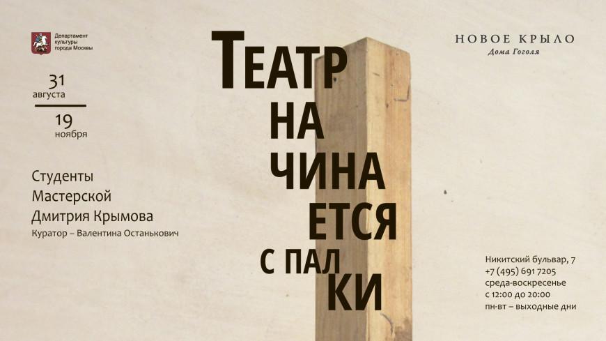 Студенты Мастерской Дмитрия Крымова доказали, что театр начинается с палки