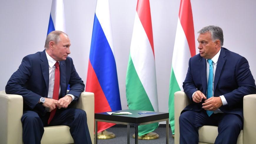 Путин и Орбан обсудили за ланчем европейскую повестку дня
