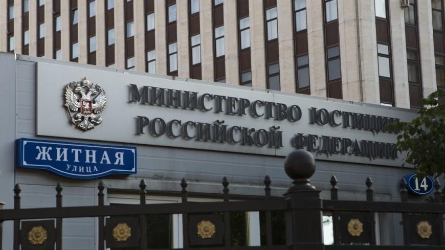 Минюст РФ предупредил ряд СМИ о возможном признании иноагентами