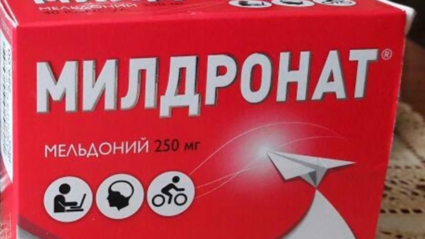 Россияне подсели на мельдоний