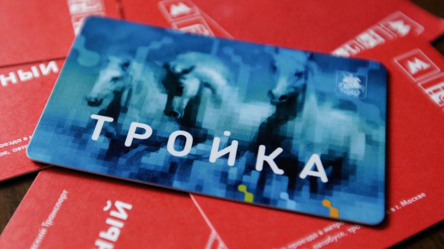 «Тройка» поможет москвичам экономить в кафе и ресторанах
