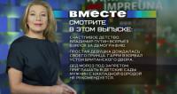 Демографическая реформа Путина, саммит ОДКБ и Гарри-жених: программа «Вместе» за 3 декабря