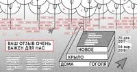 Выставку в Доме Гоголя в Москве посвятят интернет-отзывам на классику