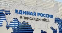 «Единая Россия» выразила поддержку Путину на выборах