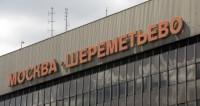 Ространснадзор проверит «Шереметьево» из-за инцидента с самолетом