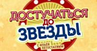 С селебрити на ты в «Достучаться до звезды»: Илья Легостаев – званый гость в шоу-бизнесе