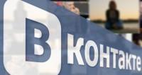 Путин, Баста и Трамп: названы самые обсуждаемые персоны «ВКонтакте»
