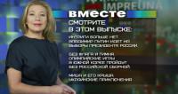 «Народный кандидат» Путин, разгром ИГИЛ и «Карлсон» Саакашвили: программа «Вместе» за 10 декабря