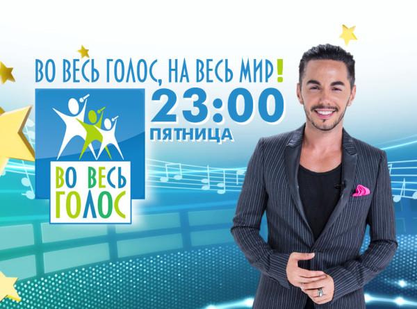 Шестой тур шоу «Во весь голос»: конкурсанты спели со звездами
