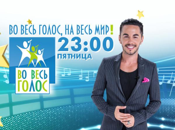 Седьмой тур шоу «Во весь голос»: участники исполнили хиты «А-Студио»