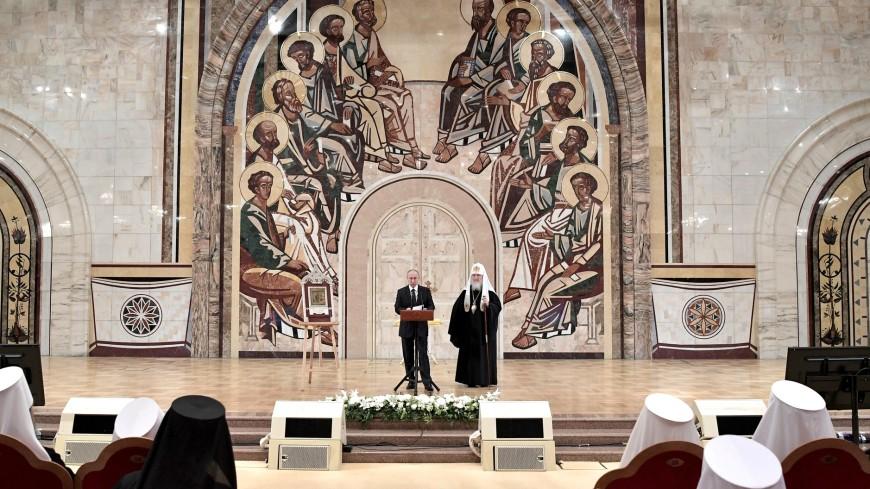 Патриарх Кирилл опосещении Путиным Архиерейского храма: Это историческое событие