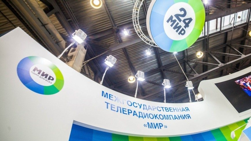 «МИР» представил свои достижения на CSTB. TELECOM & MEDIA – 2018