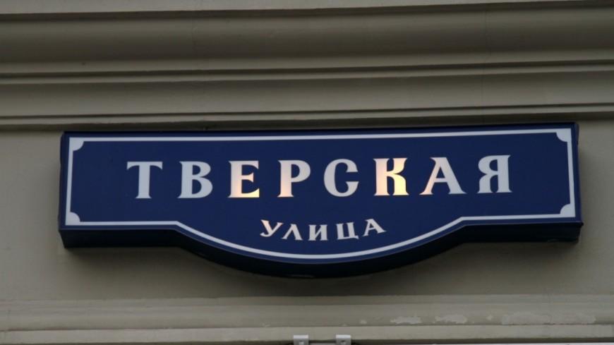 Движение по Тверской в Москве перекроют на три дня