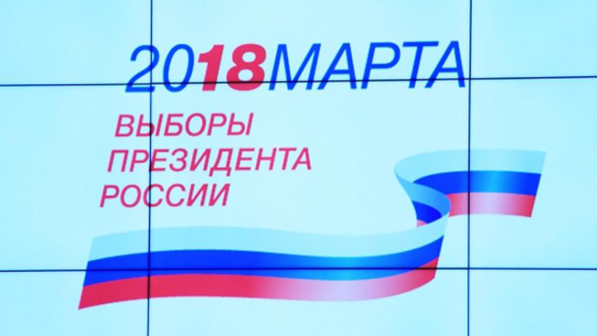 Обратный отсчет: В России стартовала президентская избирательная кампания
