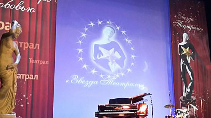 Вручение премии «Звезда Театрала»: смотрите прямо сейчас