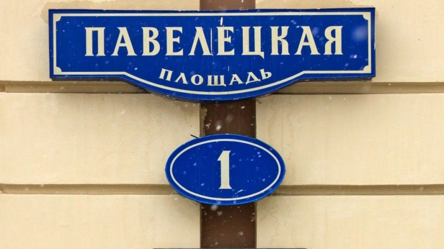 На Павелецкой площади построят подземный торговый комплекс с парком