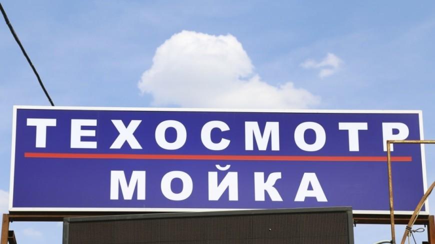 В России могут ужесточить правила техосмотра автомобилей