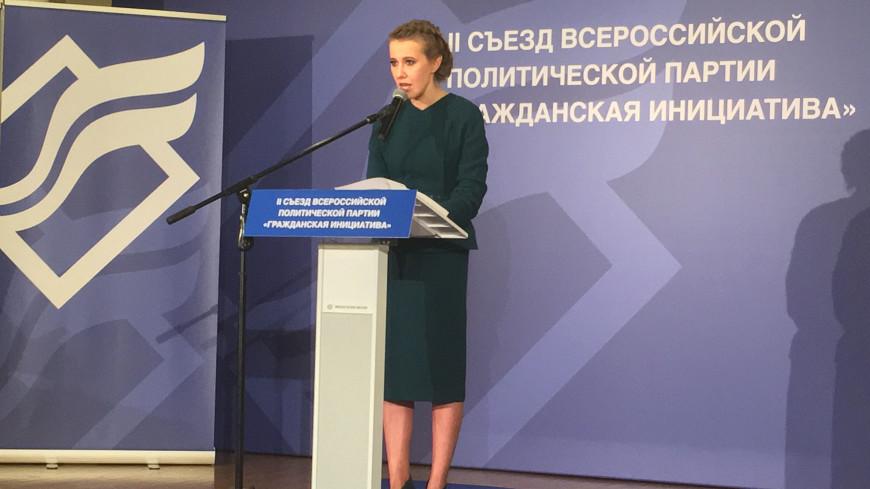 «Гражданская инициатива» выдвинет Собчак в президенты