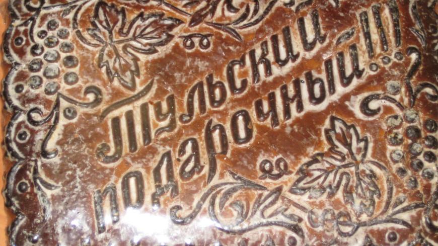 Тульский пряник может попасть в список наследия ЮНЕСКО