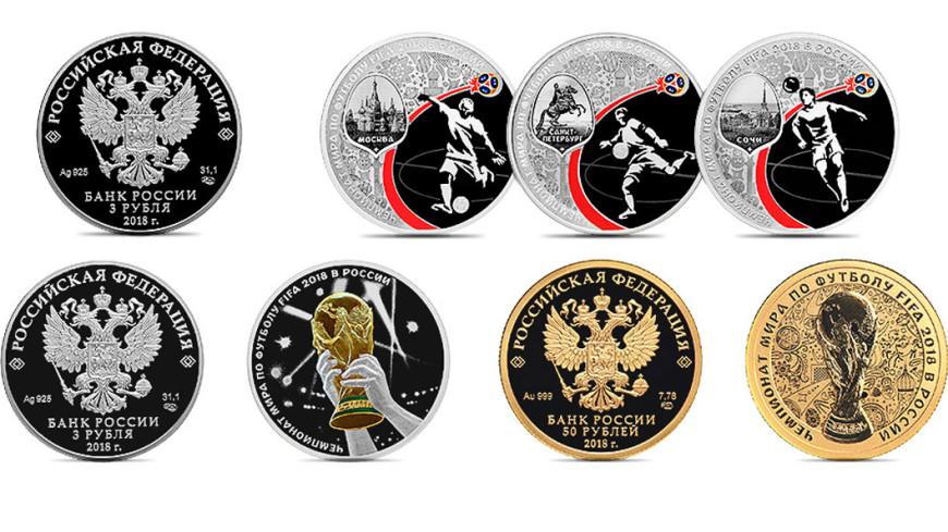 Банк Российской Федерации выпустил памятные монеты кЧМ
