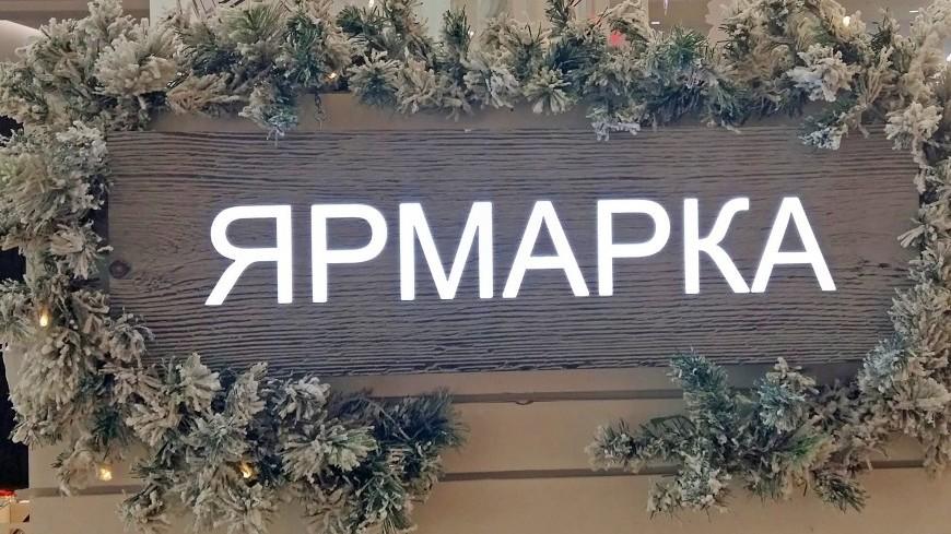 """Фото: Дарья Никишина (МТРК «Мир») """"«Мир 24»"""":http://mir24.tv/, рынок, ярмарка"""