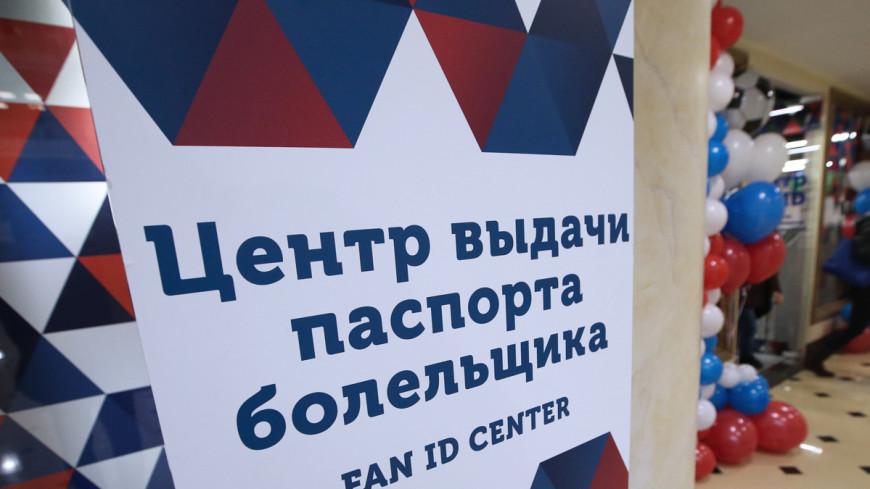 В России выдали первые паспорта болельщиков Кубка конфедераций