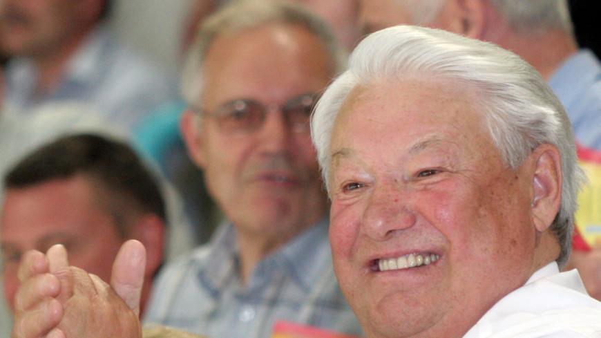 Борису Ельцину исполнилось бы 86 лет