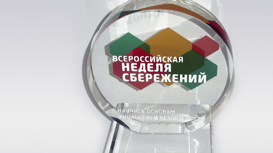 МТРК «Мир» наградили за повышение финансовой грамотности граждан