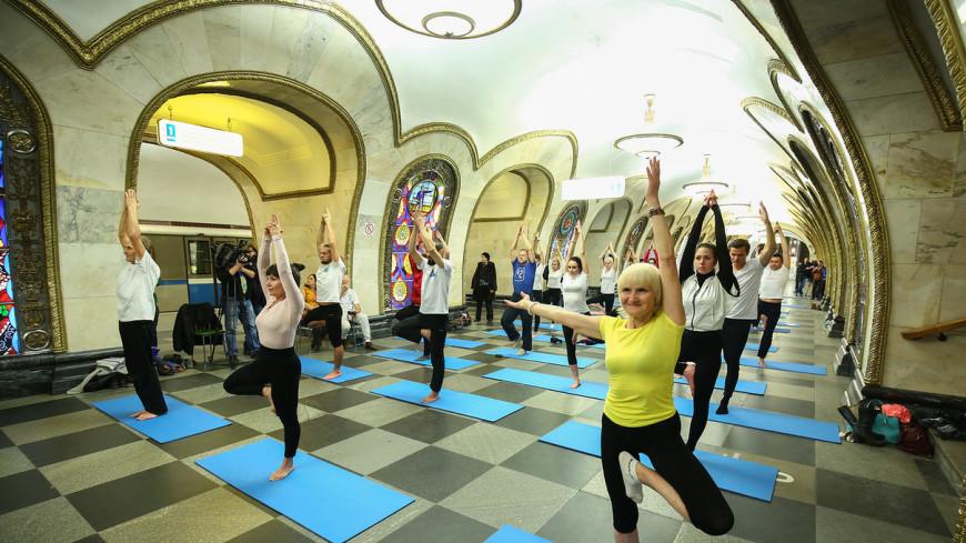 Московское метро превратили в зал для йоги