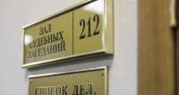 Суд о нападении на депутата ЛДПР пройдет в закрытом режиме