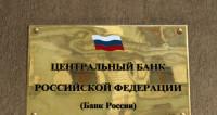 Мнение ЦБ: рубль сейчас недооценен