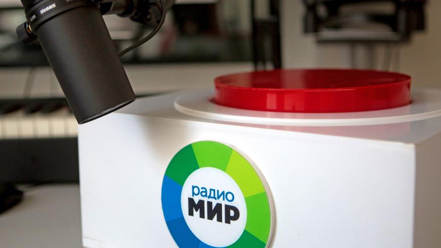Радио «МИР» отметит День Байкала