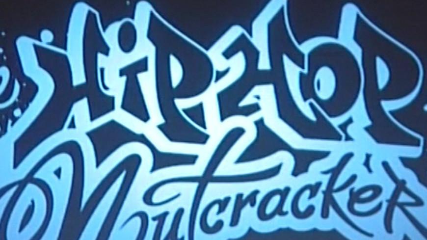 «Щелкунчик» в стиле хип-хоп