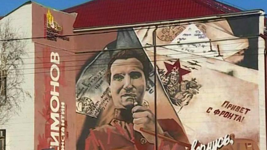 В Москве появился граффити-портрет поэта Симонова