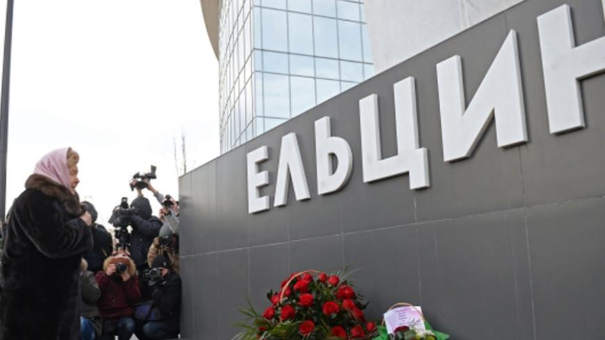 Обед президента: в Екатеринбурге предлагают любимые блюда Ельцина