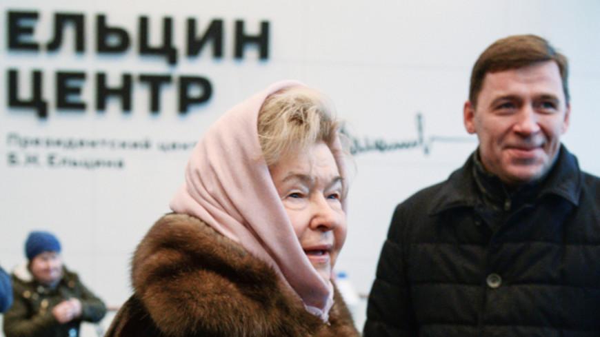86-летие Бориса Ельцина: президентский обед и мемуары жены