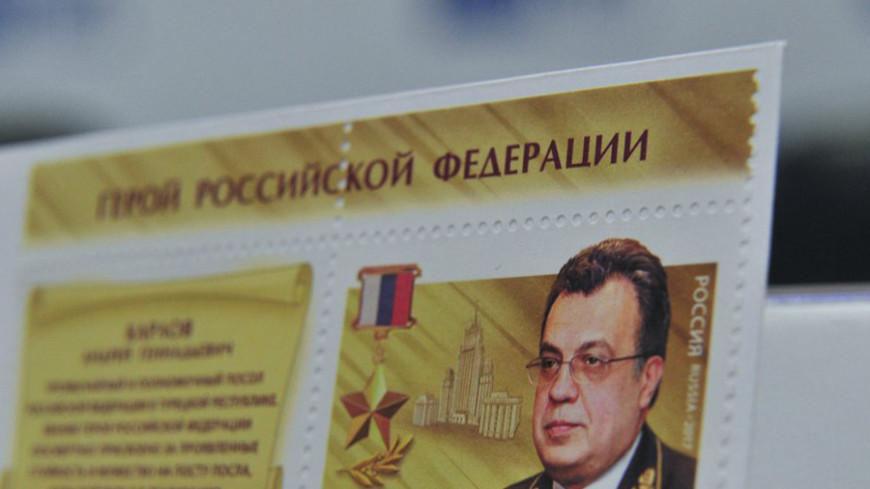 В честь посла Карлова погасили марку