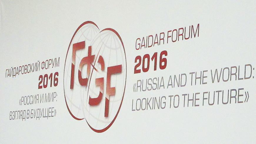 Обзор прессы: риск кризиса 98-го стал главной темой Гайдаровского форума
