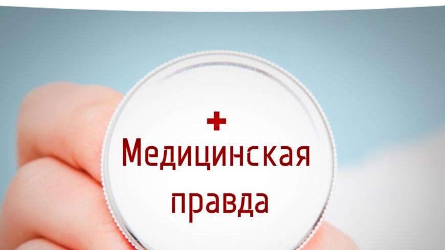 «Медицинская правда» - самая честная программа о здоровье