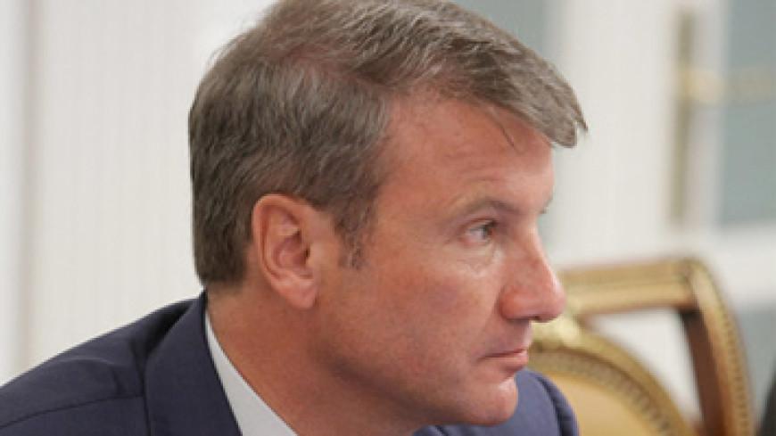 Греф просит Госдуму разрешить чиновникам иметь счета за рубежом