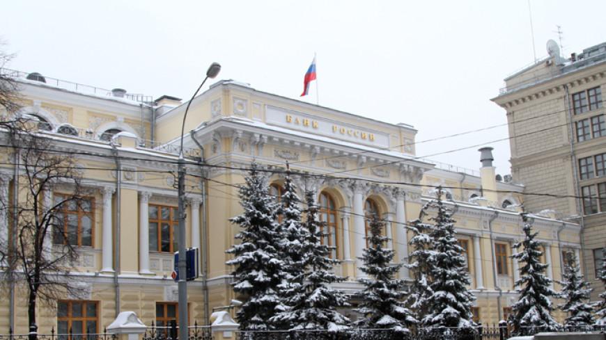 Центробанк отозвал лицензию у АкадемРусБанка