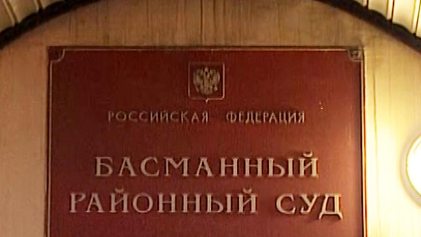 образом, термобелье басманный районный суд москвы что термобелье