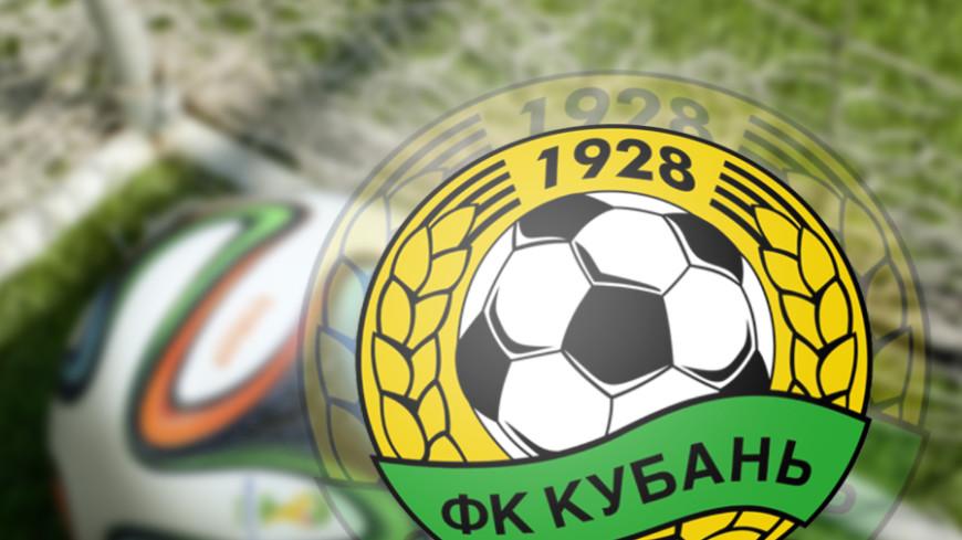 Роструд проверит сообщения о задержках зарплаты в ФК «Кубань»