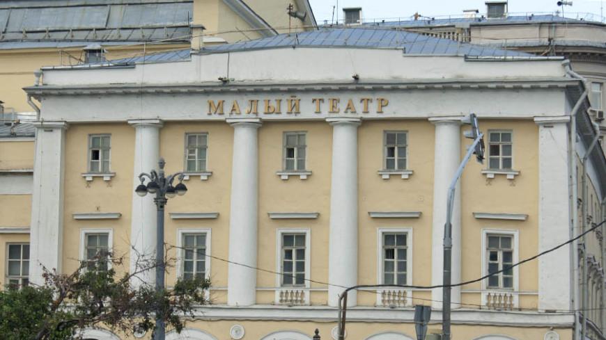 В Малом театре в Москве произошел пожар