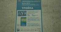 Парковку в Москве можно будет оплачивать «Тройкой»