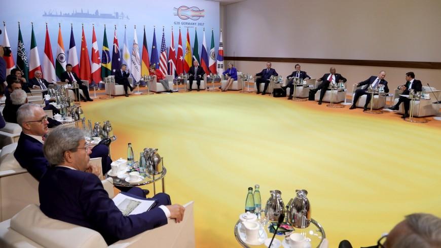 Лидеры G20 по результатам саммита вГамбурге приняли коммюнике